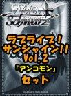 ヴァイスシュヴァルツ ラブライブ!サンシャイン!! Vol.2 アンコモン全28種×4枚セット カード