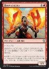 炎のチャンピオン