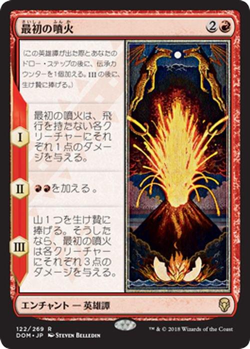 最初の噴火【レア】