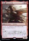 刃の翼ヴェリックス【神話レア】