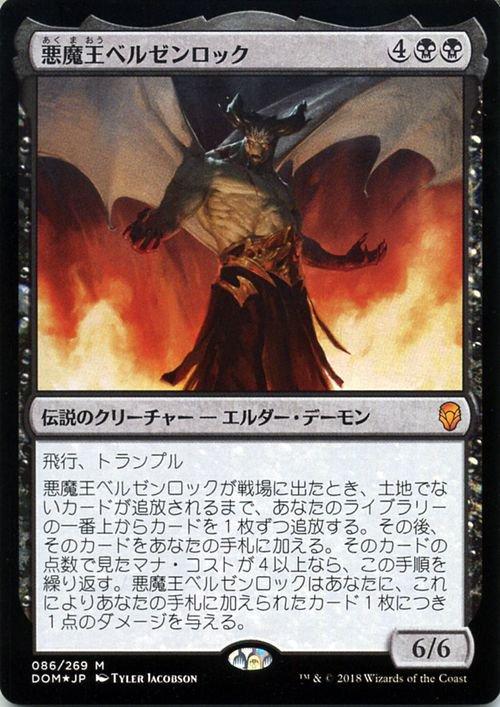 悪魔王ベルゼンロック【神話レア】