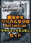 ヴァイスシュヴァルツ 魔法少女リリカルなのは Reflection クライマックスコモン全8種×4枚セット カード