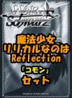 ヴァイスシュヴァルツ 魔法少女リリカルなのは Reflection コモン全28種×4枚セット カード