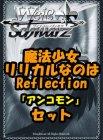 ヴァイスシュヴァルツ 魔法少女リリカルなのは Reflection アンコモン全28種×4枚セット カード