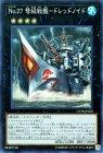 No.27 弩級戦艦ードレッドノイド【スーパーレア】
