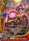 魔竜の眷属 アビスシールド・ドラゴン【トライアル】