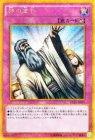 神の宣告【ゴールドシークレットレア】【キズあり!プレイ用】