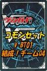 ヴァンガードG 「結成!チームQ4」コモン全43種 x 各1枚セット