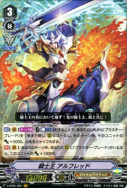 騎士王 アルフレッド【VR】