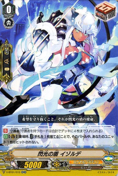 閃光の盾 イゾルデ【RR】