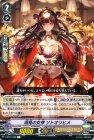 洞見の女神 ソトオリヒメ【R】