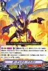 ボーテックス・ドラゴン【R】