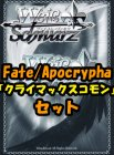 ヴァイスシュヴァルツ Fate/Apocrypha クライマックスコモン全7種×4枚セット カード