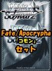 ヴァイスシュヴァルツ Fate/Apocrypha コモン全29種×4枚セット カード