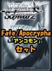ヴァイスシュヴァルツ Fate/Apocrypha アンコモン全28種×4枚セット カード