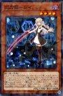 閃刀姫−レイ【ノーマルパラレル】【キズあり!プレイ用】
