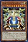 時械神サンダイオン【ウルトラレア】【キズあり!プレイ用】