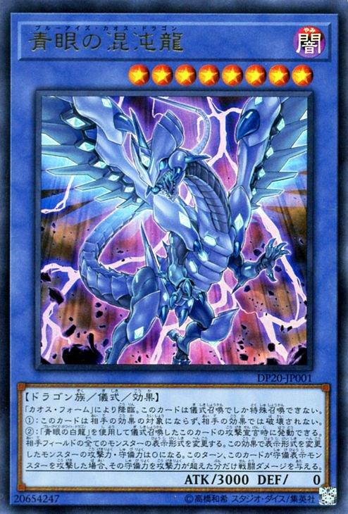 青眼の混沌龍【ウルトラレア】