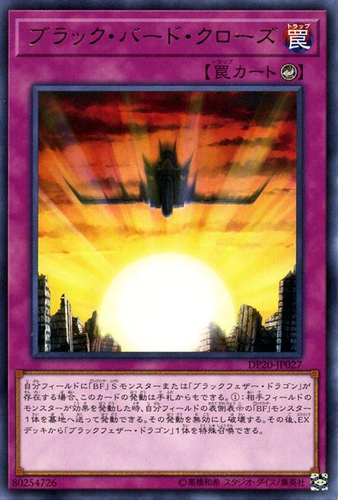 ブラック・バード・クローズ【レア】