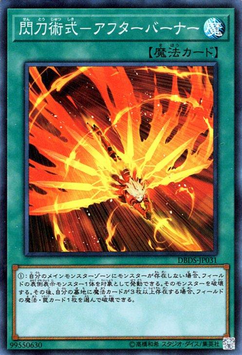 閃刀術式−アフターバーナー【スーパーレア】【キズあり!プレイ用】
