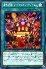 魔界劇場「ファンタスティックシアター」【スーパーレア】【キズあり!プレイ用】