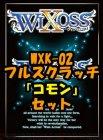 ウィクロス WXK-02「フルスクラッチ」コモン37種×1枚セット