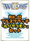 ウィクロス WXK-02「フルスクラッチ」ルリグコモン23種×1枚セット