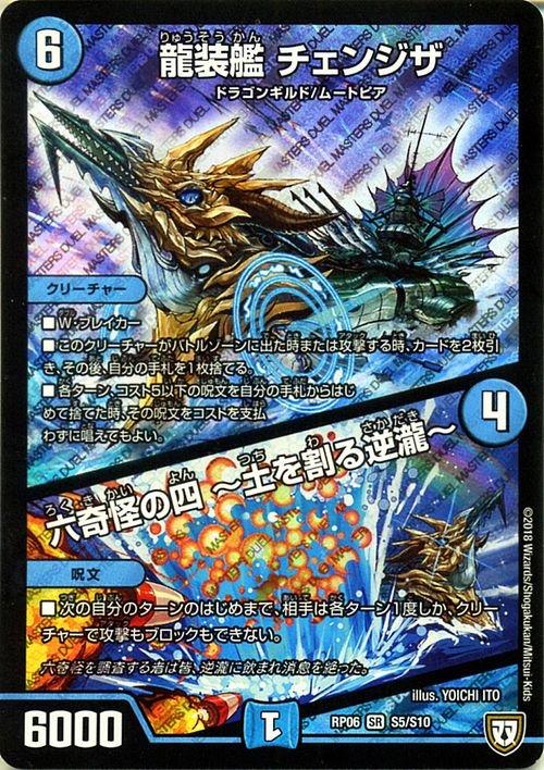 龍装艦 チェンジザ / 六奇怪の四 〜土を割る逆瀧〜【スーパーレア】