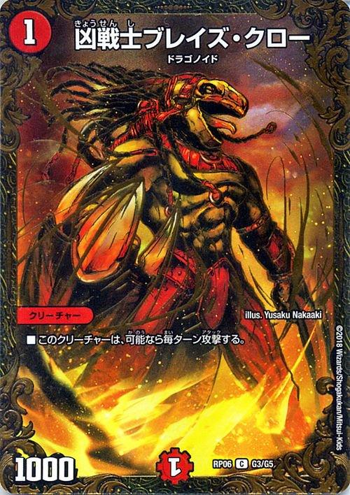 凶戦士ブレイズ・クロー【ウルトラゴールデンカード】