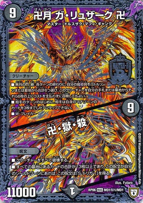 卍月 ガ・リュザーク 卍 / 卍・獄・殺 (秘1)【マスタードラゴンレア】