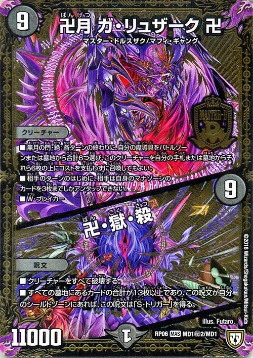 卍月 ガ・リュザーク 卍 / 卍・獄・殺 (秘2)【マスタードラゴンレア】