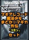 ヴァイスシュヴァルツ マギアレコード 魔法少女まどか☆マギカ外伝 コモン全28種×4枚セット カード
