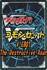 ヴァンガード 「The Destructive Roar」コモン全33種 x 各1枚セット