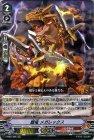 餓竜 メガレックス【RRR】