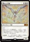 輝かしい天使【神話レア】