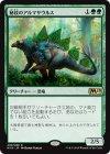 秘紋のアルマサウルス【レア】