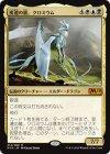 変遷の龍、クロミウム【神話レア】
