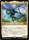 破滅の龍、ニコル・ボーラス/覚醒の龍、ニコル・ボーラス【神話レア】