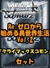 ヴァイスシュヴァルツ Re:ゼロから始める異世界生活 Vol.2 クライマックスコモン全8種×4枚セット カード