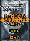 ヴァイスシュヴァルツ Re:ゼロから始める異世界生活 Vol.2 コモン全28種×4枚セット カード
