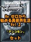 ヴァイスシュヴァルツ Re:ゼロから始める異世界生活 Vol.2 アンコモン全28種×4枚セット カード