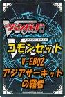 ヴァンガード 「アジアサーキットの覇者」コモン全28種 x 各1枚セット