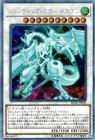 シューティング・スター・ドラゴン【エクストラシークレットレア】【キズあり!プレイ用】