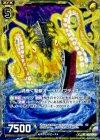渦巻く聖獣オーラカリブディス【ホログラム】