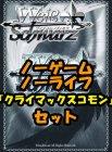 ヴァイスシュヴァルツ ノーゲーム・ノーライフ クライマックスコモン全10種×4枚セット カード