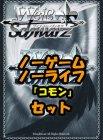 ヴァイスシュヴァルツ ノーゲーム・ノーライフ コモン全26種×4枚セット カード