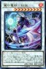 麗の魔妖−妖狐【ウルトラレア】