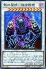骸の魔妖−餓者髑髏【スーパーレア】