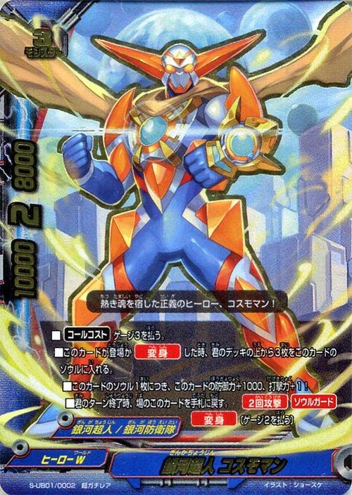 銀河超人 コスモマン【超ガチレア】