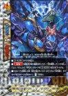 幻想竜 ソーンズ・ドラゴン【ガチレア】